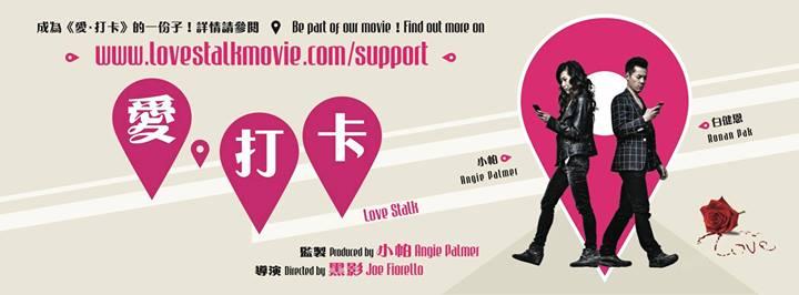Love Stalk Poster